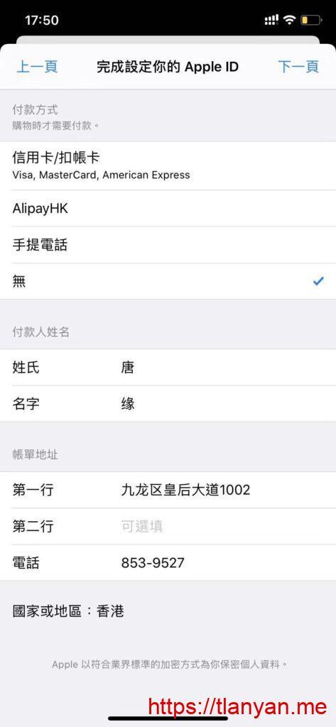 填写apple id付款方式
