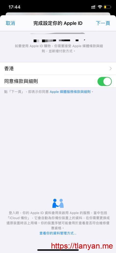 完成设定你的apple id第一步