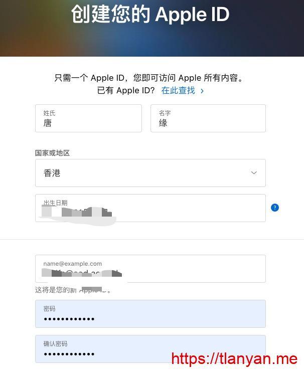 注册apple id表单