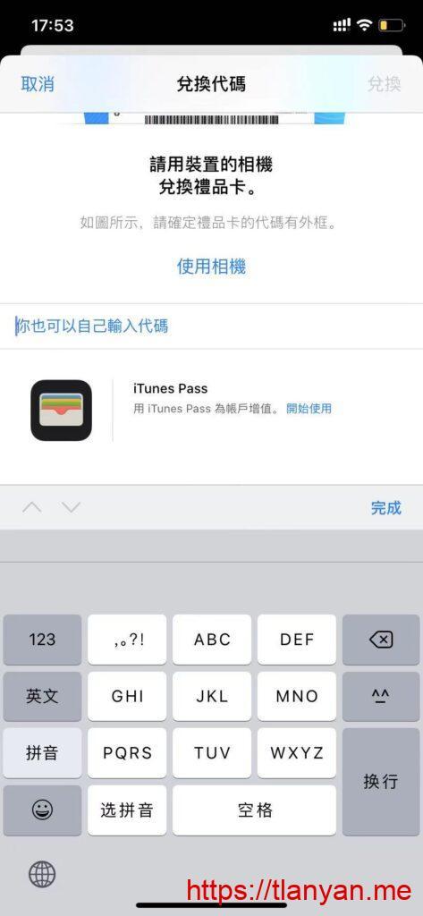 app store兑换礼品卡