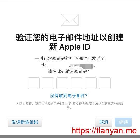 apple id填写验证码