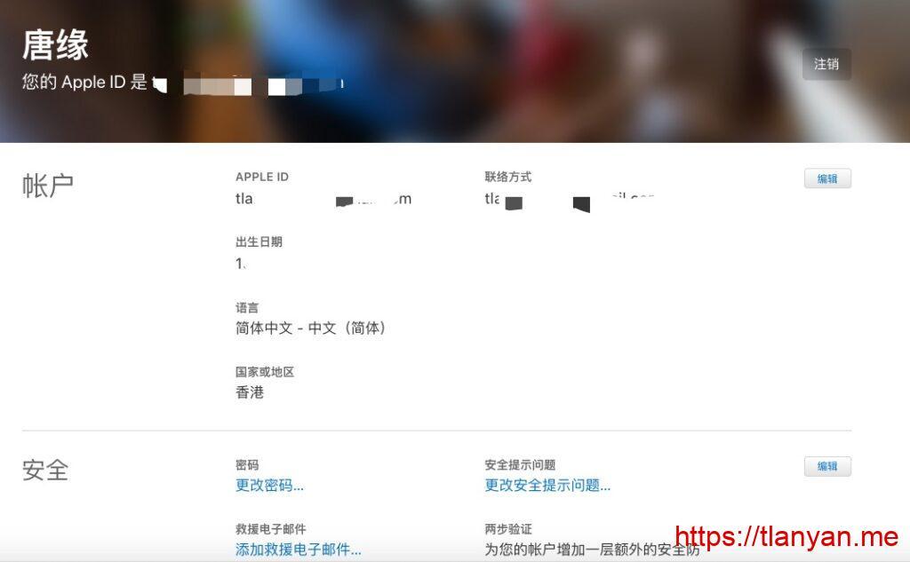 apple id管理页面