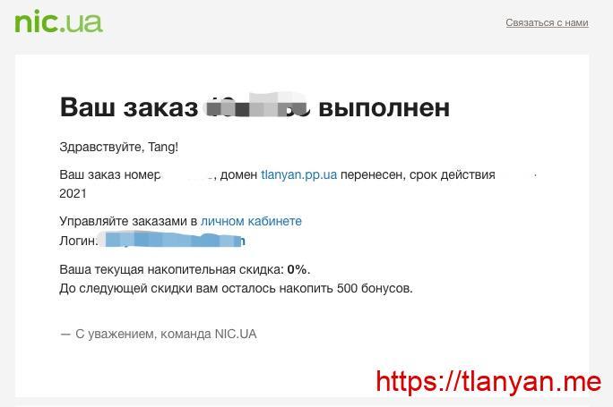 pp.ua订单通知邮件
