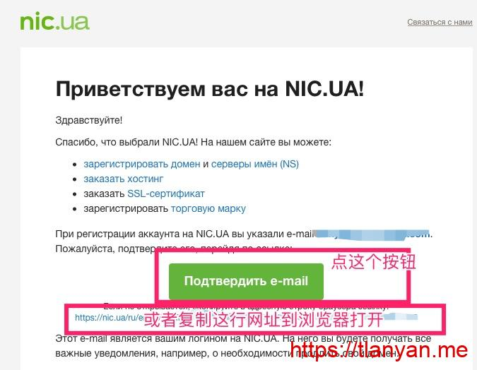 pp.ua邮箱验证邮件