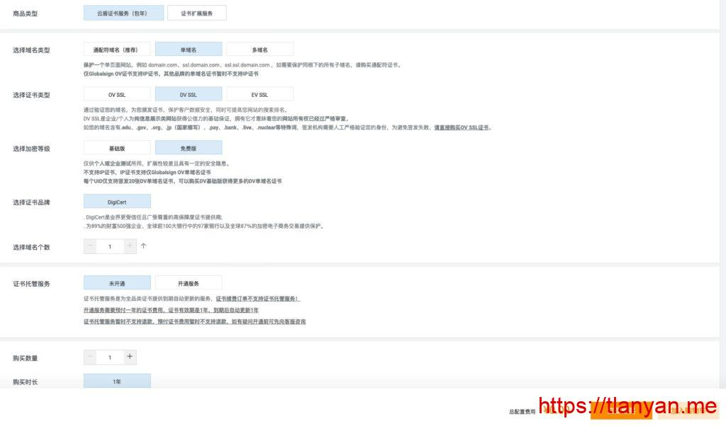 阿里云选购免费SSL证书
