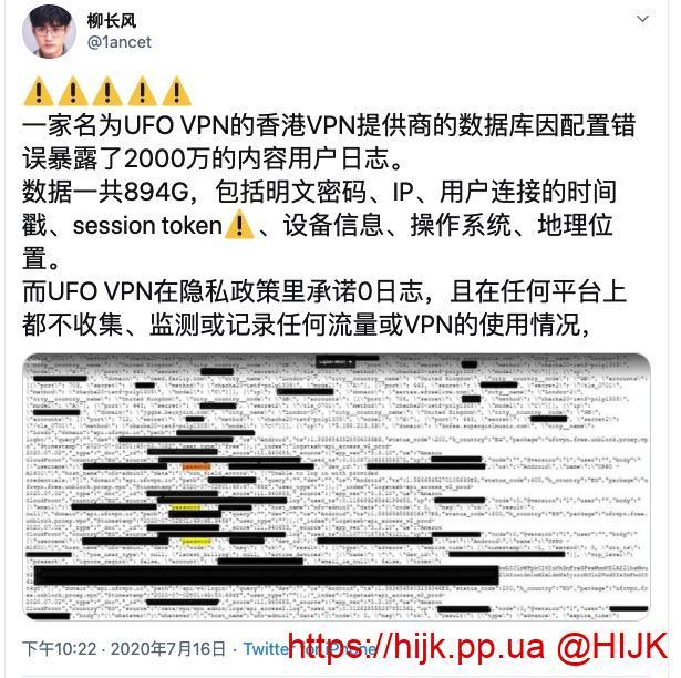 ufo vpn日志泄漏