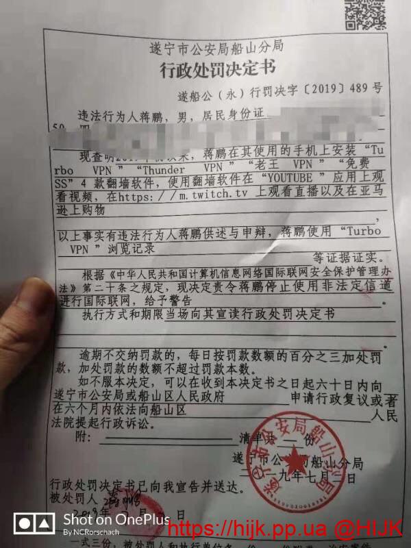 四川男子浏览境外网站被行政处罚