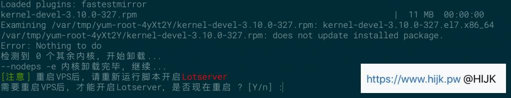 魔改BBR/BBR Plus/锐速(Lotserver)一键脚本提示重启