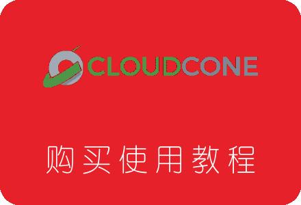 Cloudcone VPS服务器购买及使用教程 低价可支付宝
