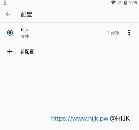 Clash for Android选择配置文件