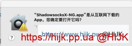 ShadowsocksX-NG安全提示