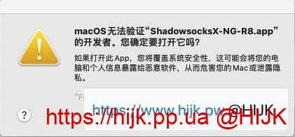 ShadowsocksX-NG-R8确认打开