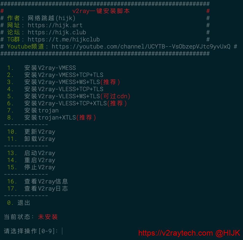 V2ray一键脚本安装菜单