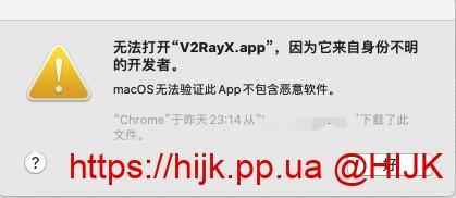 V2rayX安全提示