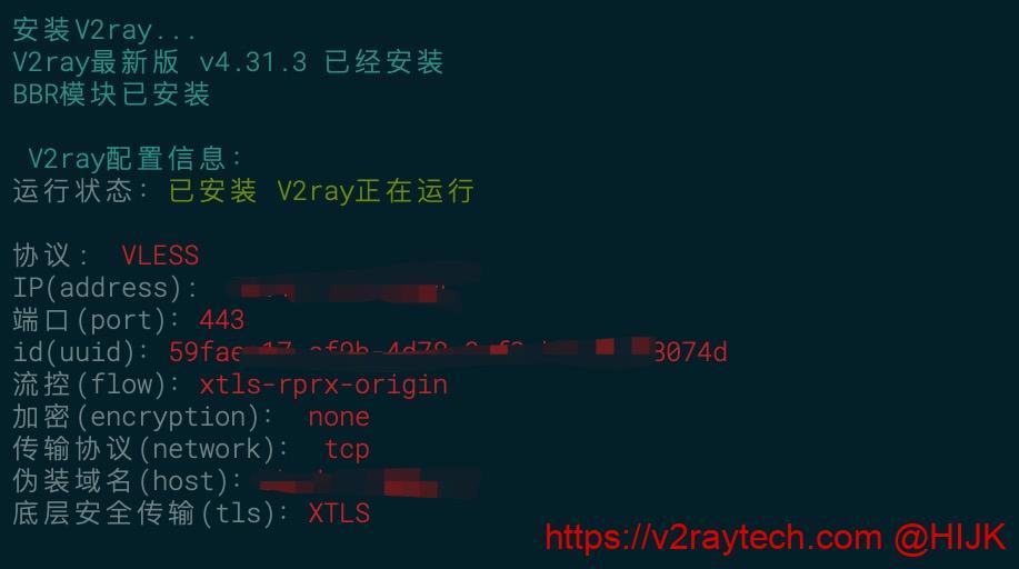 VLESS+TCP+XTLS一键脚本输出信息