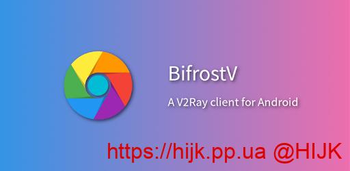 bifrostV配置教程