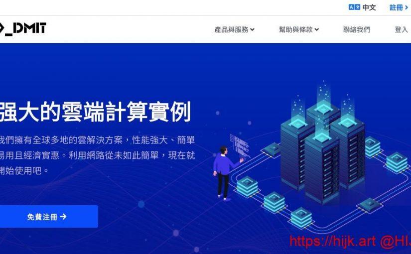 DMIT服务器购买和使用教程