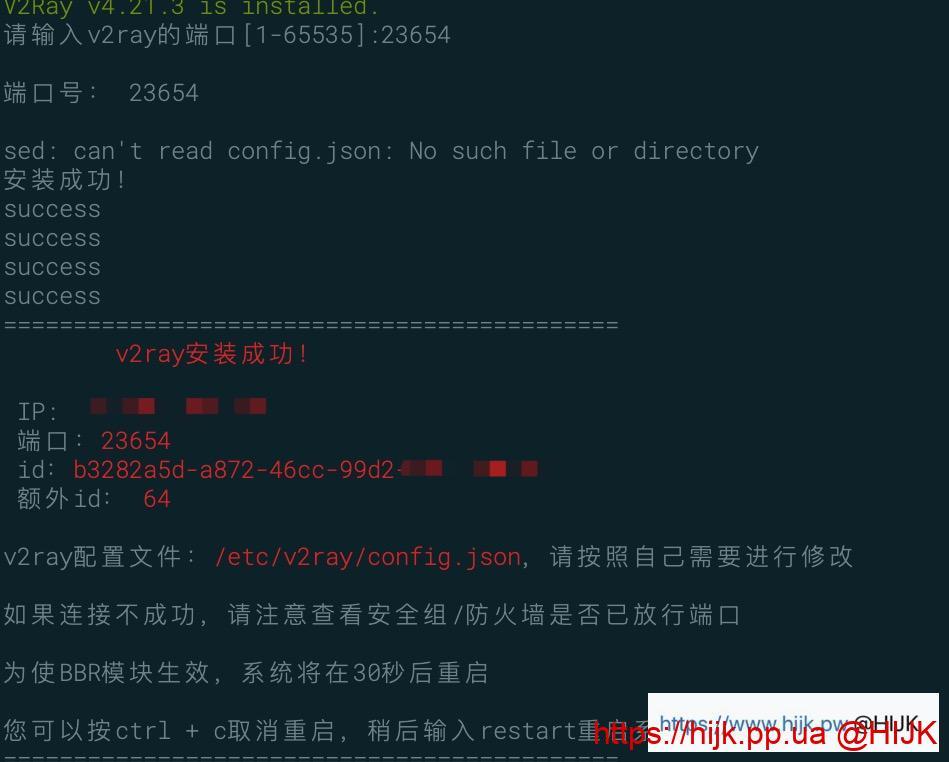 v2ray一键安装脚本