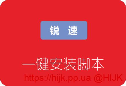 安装魔改BBR/BBR Plus/锐速(Lotserver)