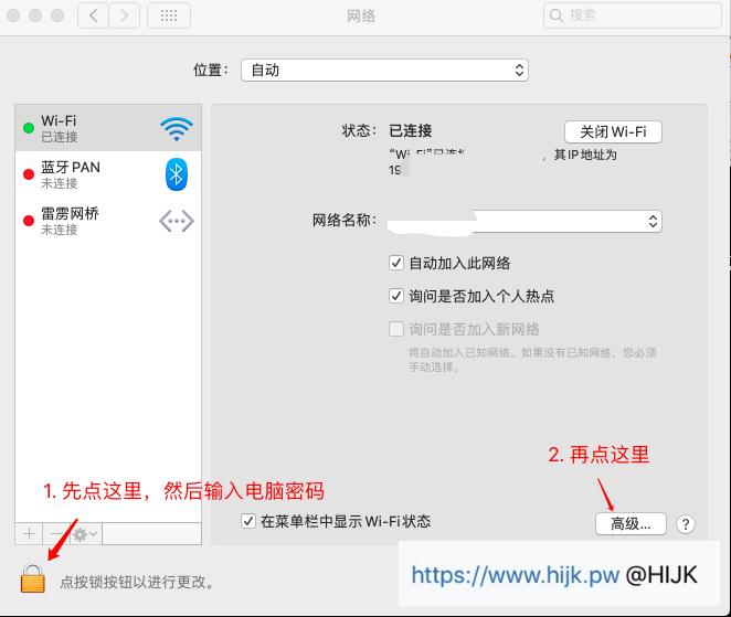 mac网络高级设置