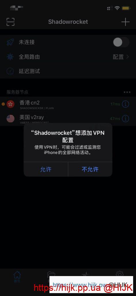 shadowrocket vpn确认框