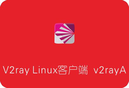 V2ray Linux客户端v2rayA下载安装及使用教程 支持VMess/VLESS/SS/SSR/Trojan