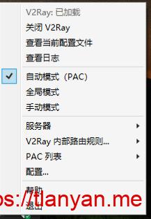 v2rayW选择PAC模式