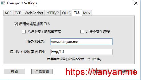 v2ray客户端配置tls