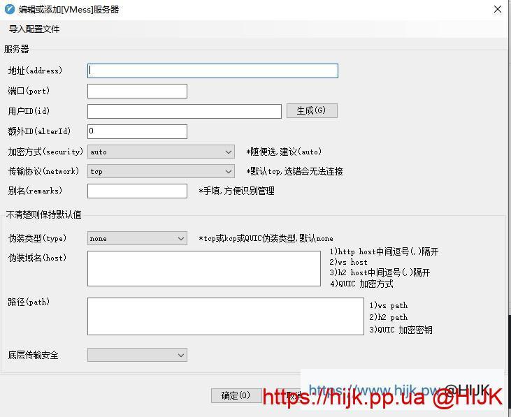 v2rayN添加vmess服务器