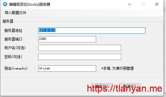v2rayN设置服务器信息