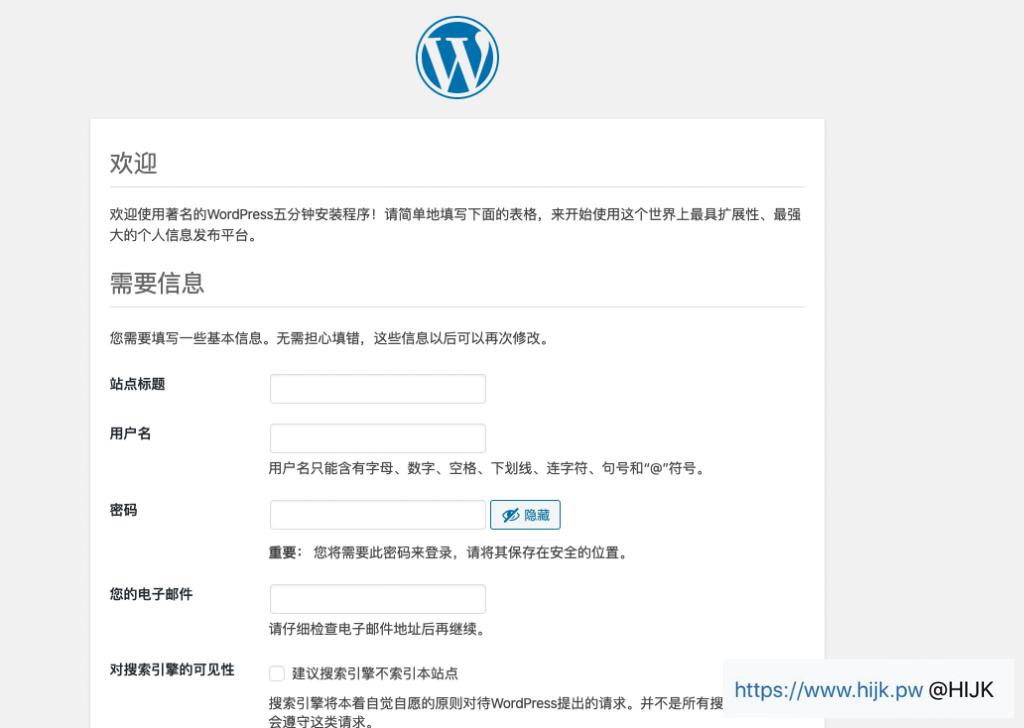 wordpress配置界面