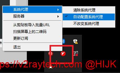 v2rayN设置系统代理